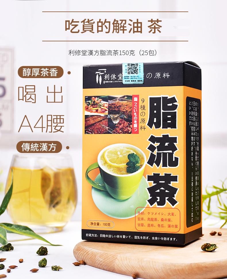 日本利休堂脂流茶,日本冬瓜玫瑰荷葉脂流茶